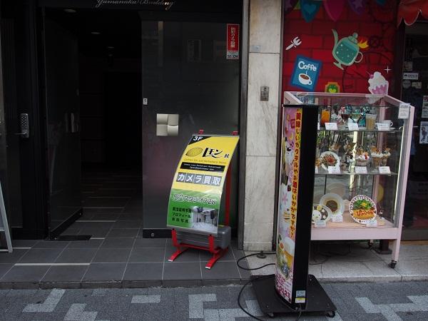 レモン社秋葉原店開店