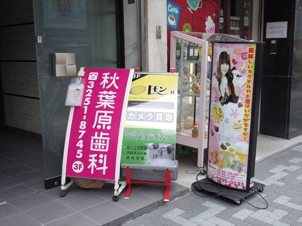 レモン社秋葉原店オープン