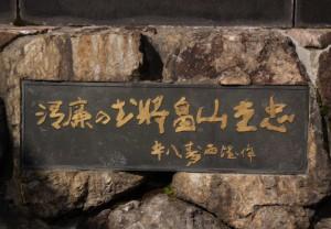 畠山重忠・プレート