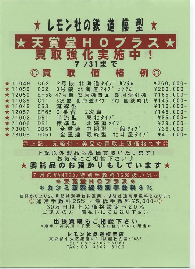 【予告】2014年7月のイベントはこれだ!_チラシ_買取強化鉄道140626_R