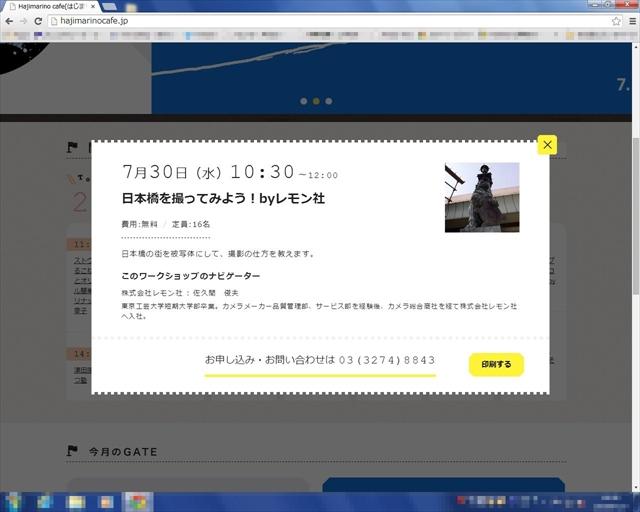 [参加者募集]2014年7月30日(水)開催 日本橋三越本店Hajimarino cafeワークショップ「日本橋を撮ってみようbyレモン社」