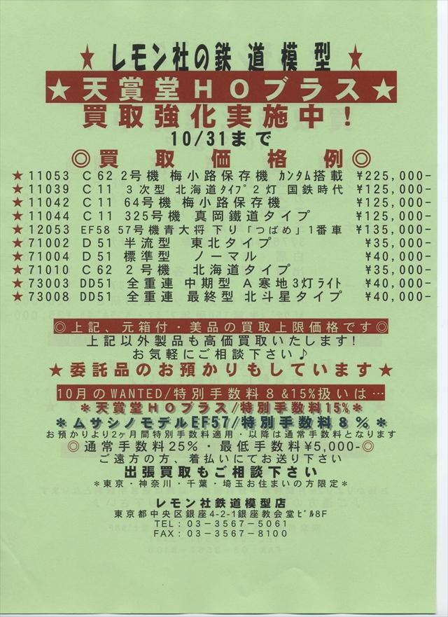 2014年10月チラシ_買取強化_鉄道模型_天賞堂HOブラス