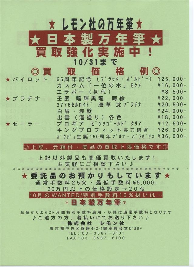 2014年10月チラシ_買取強化_日本製万年筆