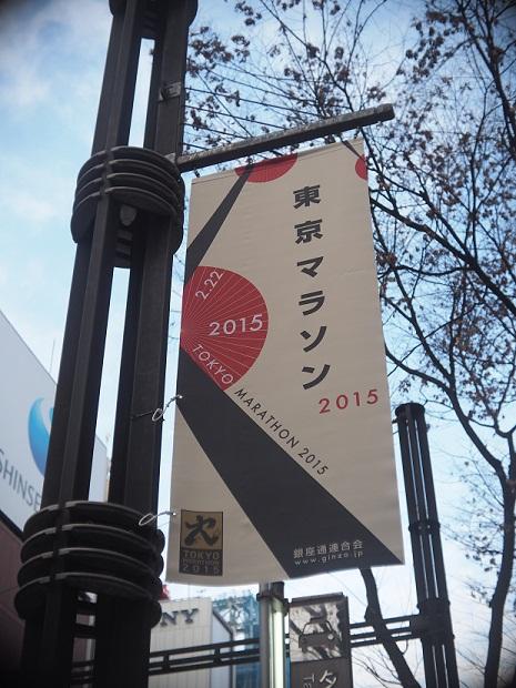 東京マラソン2015当日は交通規制があります