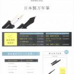 2015年4月の買取強化商品_日本製万年筆
