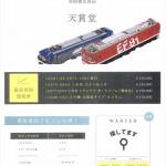 2015年4月の買取強化商品_天賞堂製鉄道模型