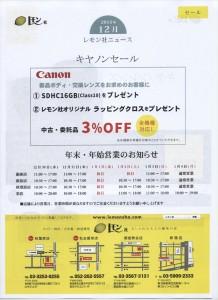 【店舗ニュース】2015年12月Canon(キヤノン)セール開催中!_01
