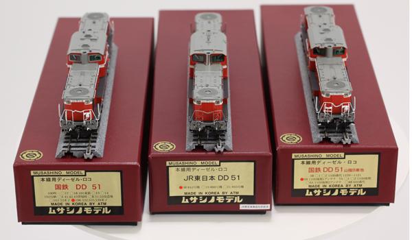 DD51 ムサシノモデル