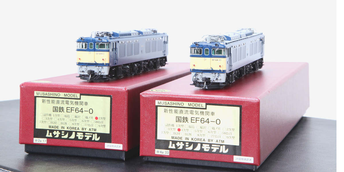 ムサシノモデルEF64
