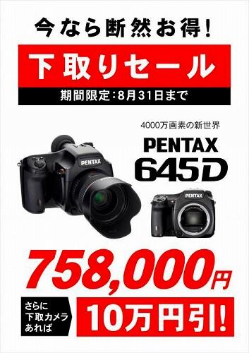 繝壹Φ繧ソ645・、_convert_20120809155758