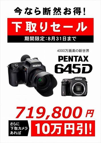 繝壹Φ繧ソ645・、謾ケ螳喟convert_20120821155950