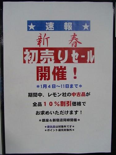 ☆速報☆新春初売りセール開催!_121226a