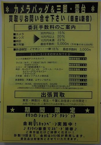 2013年2月店頭チラシ_b