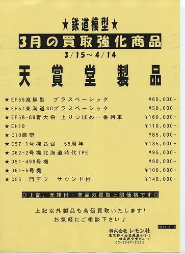 【鉄道模型】2013年3月の買取強化商品チラシ_130316a