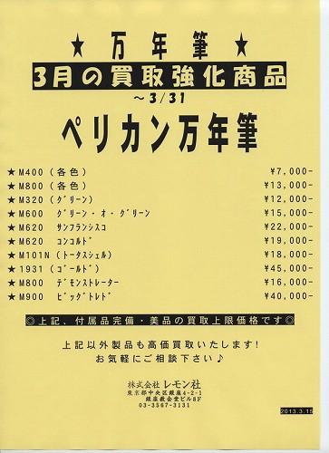 【万年筆】2013年3月の買取強化商品チラシ_130321a
