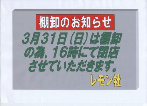 3月31日は棚卸の為、16時にて閉店させていただきます。_130228a