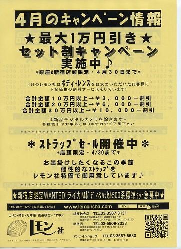 【レンズ買取強化Ver.】2013年4月の店頭チラシ_130331b