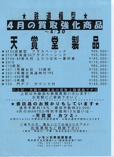 【鉄道模型買取強化Ver.】2013年4月の店頭チラシ_130331a