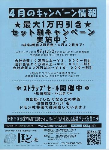 【鉄道模型買取強化Ver.】2013年4月の店頭チラシ_130331b