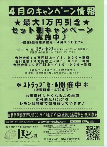 【万年筆買取強化Ver.】2013年4月の店頭チラシ_130331b