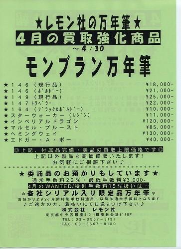 【万年筆買取強化Ver.】2013年4月の店頭チラシ_130331a