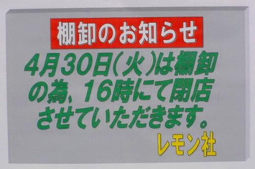 【お知らせ】本日4月30日は棚卸の為、16時にて閉店させていただきます。_130430a