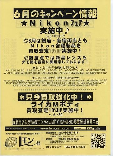 【速報】【新品】2013年6月のキャンペーン情報はこちら_130527a