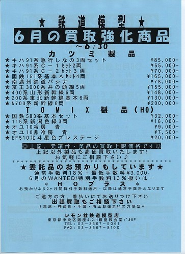 【鉄道模型高く買います】2013年6月の買取強化商品はこちら_130527