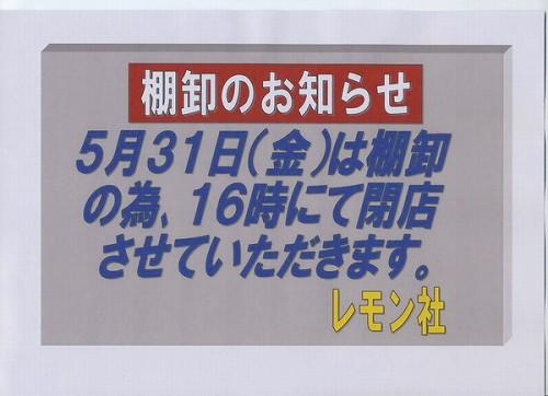 【お知らせ】本日5月31日(金)は棚卸の為、16時にて閉店させていただきます。_130531