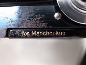 for Manchoukuo刻印