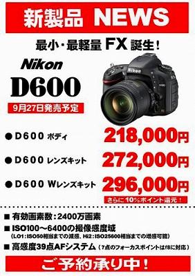 D600送信用
