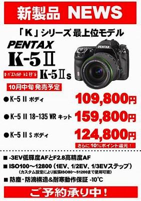 K-5 Ⅱ送信用