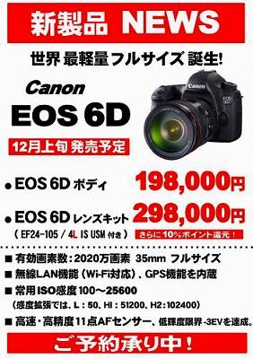 6D送信用