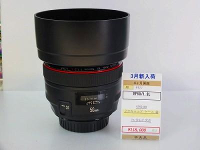 キヤノンEF50/1.2L