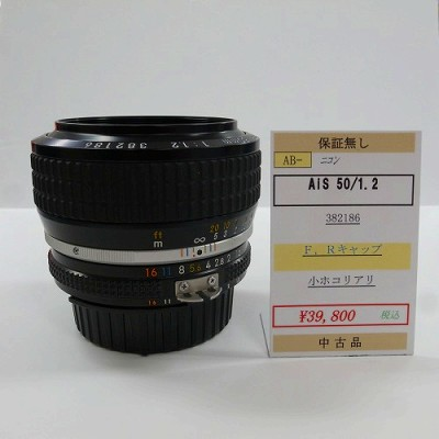ニコンAis50/1.2