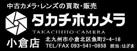 タカチホカメラ小倉店中古画像
