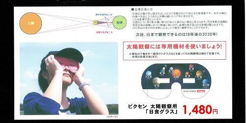 fineScan001_convert_20120414140641.jpg