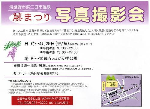fujimatsuri_convert_20110407172213.jpg