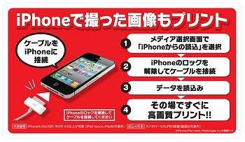 iphone01_convert_20110720153619.jpg