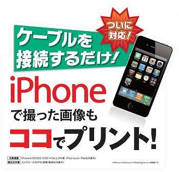 iphone02_convert_20110720153644.jpg