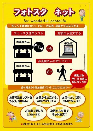 netprint_convert_20110822173340.jpg