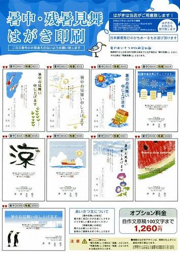 shochuu_convert_20110705115112.jpg