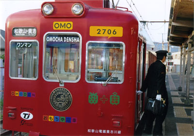 おもちゃ電車3