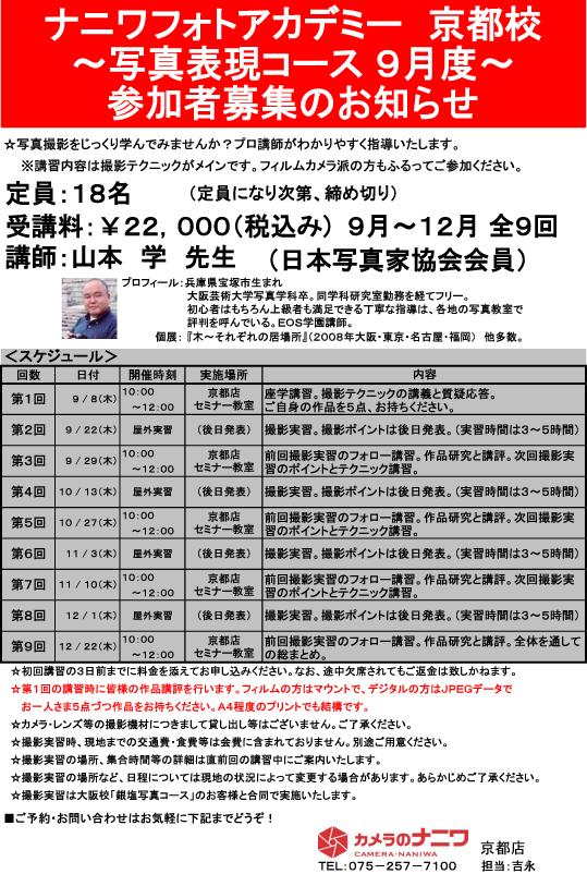 フォトアカデミー京都POP
