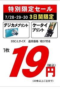 A1-19円AAAA