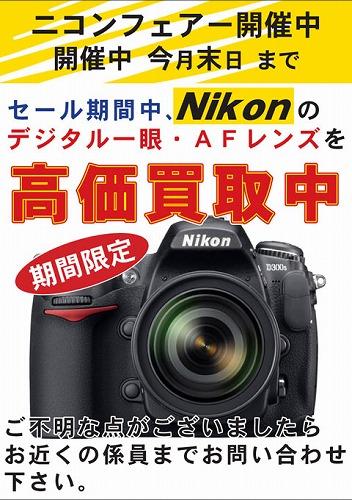 ニコン買取フェアー1