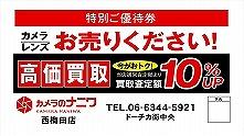 680特別優待券(変更)[1]