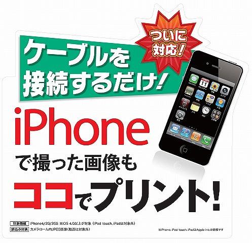 iphone02_20110714143742.jpg