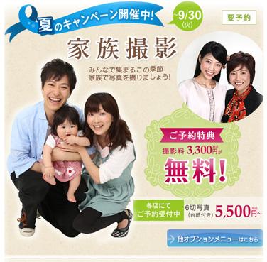家族撮影キャンペーン2