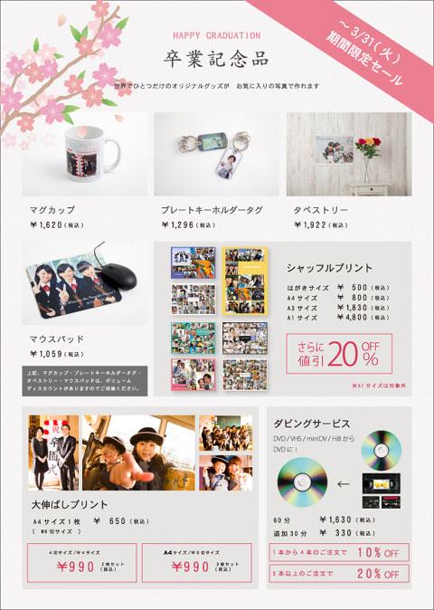 卒業記念品(WEB)